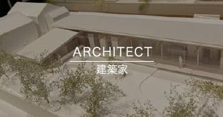 ARHITECT 建築家