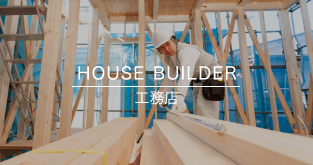 HOUSE BUILDER 工務店