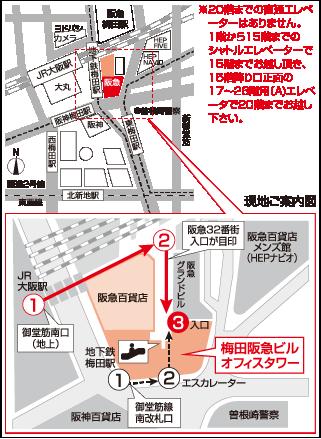 梅田阪急ビルオフィスタワー20階(TOTO大阪ショールーム)