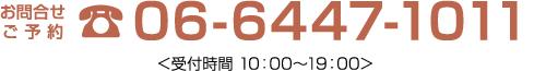 06-6447-1011