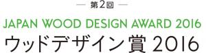 ウッドデザイン賞2016受賞