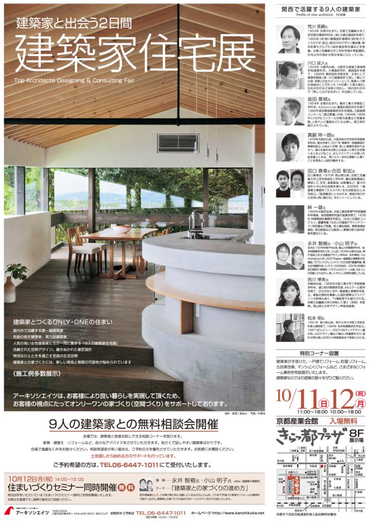 9人の建築家との無料相談会『建築家住宅展』