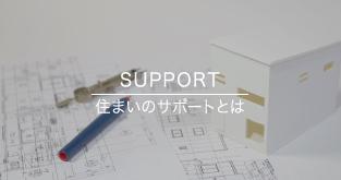 support アーキソシエイツの家づくり