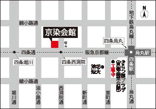 京染会館 6階・展示室