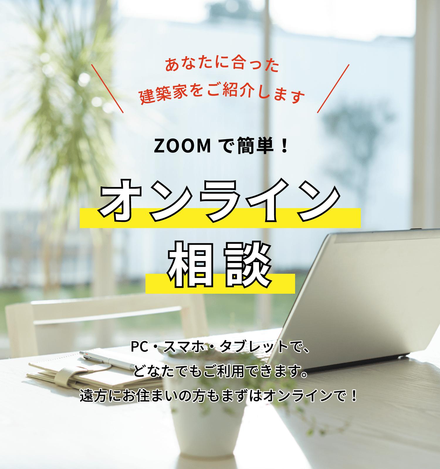 ZOOMで簡単 オンライン相談 PC・スマホ・タブレットで可能!