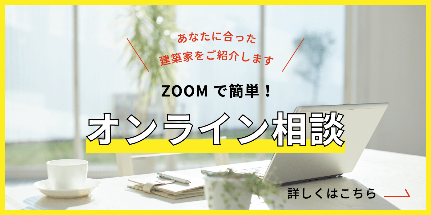 ZOOMで簡単 オンライン相談はこちら