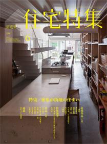 榊原節子氏『六甲道の家』が『新建築・住宅特集VOL.2014.6』に掲載