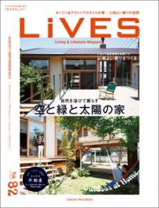 LIVES vol.82に掲載