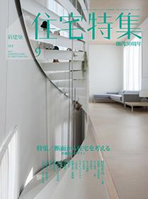 『Helix』が雑誌に掲載されました。
