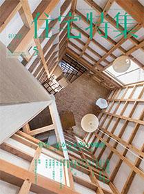 『Hexa(木家)』が雑誌に掲載されました。