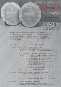 大阪建築コンクール第60回記念イベントのお知らせ