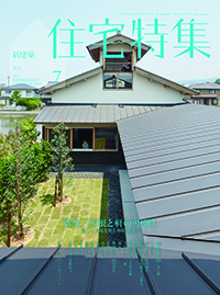 『 reblo 』が雑誌「新建築住宅特集」に掲載されました。