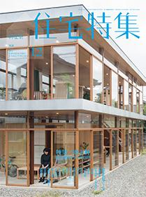 新建築・住宅特集に掲載されました。