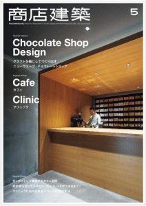 「商店建築 5月号」に掲載されました。