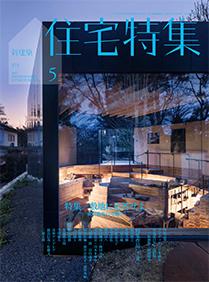 「新建築・住宅特集」に掲載されました。