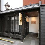 京都 三条 老舗店舗改修