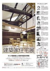5/17(土)・5/18(日) きらっ都プラザ 8F