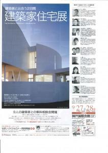 9/27(土)・9/28(日)神戸国際会館(9階)