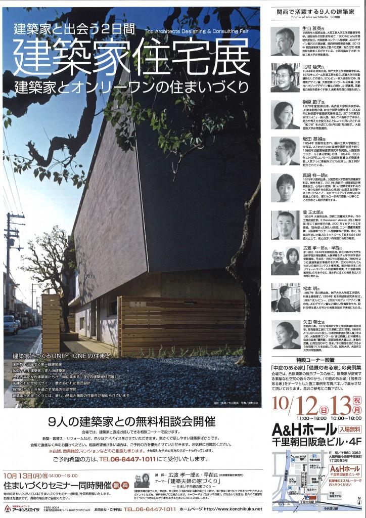 10/12(日)・10/13(月・祝)A&Hホール(千里朝日阪急ビル低層4階)