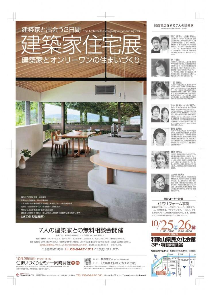 10/25(土)・10/26(日)和歌山県民文化会館 3F・特設会議室