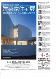 H27.4/4(土)・4/5(日) 芦屋市民センター3階多目的ホール