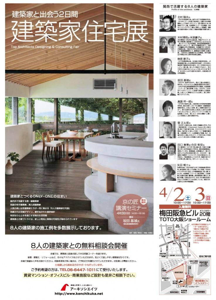 ◎ 8人の建築家との無料相談会『建築家住宅展』